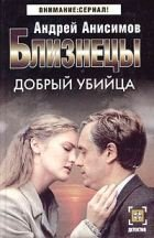 Добрый убийца. Андрей Анисимов