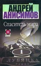 Спаситель мира. Андрей Анисимов