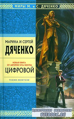 Цифровой  Марина и Сергей Дяченко