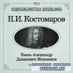Князь Алексей Данилович Меньшиков (аудиокнига)