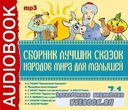 Сборник лучших сказок народов мира для малышей (аудиокнига)