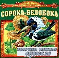 Сорока-Белобока. Сказки для самых маленьких