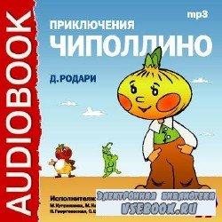 Приключения Чиполлино (Аудиокнига)