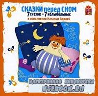Сказки перед сном: 7сказок и 7 колыбельных от Баниласки
