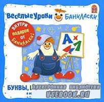 Веселые уроки Баниласки - Буквы, цифры, формы, цвета