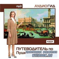 Путеводитель по Пушкинскому музею. Аудиогид (аудиокнига)