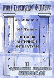 История Античной Литературы (аудиокнига)