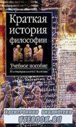 Краткая история философии (аудиокнига)