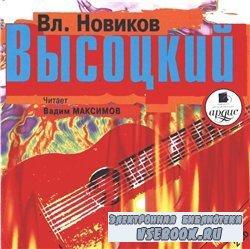 Высоцкий (аудиокнига)