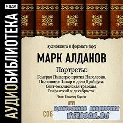 Марк Алданов.Портреты.Том 3 (аудиокнига)