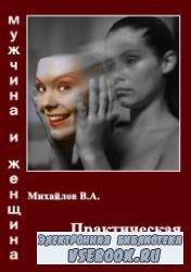 Практическая Психология (Аудиокнига)
