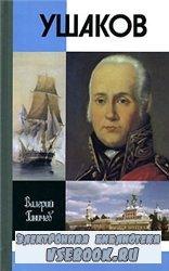 Флотовождь.Штрихи истории и страницы жизни адмирала Федора Ушакова (аудиокн ...