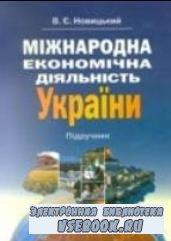 Міжнародна економічна діяльність України