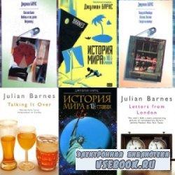 Сборник книг Джулиана Барнса