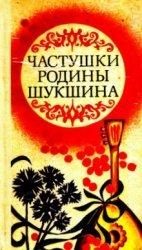 Частушки родины Шукшина