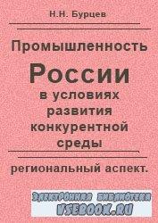Промышленность России в условиях развития конкурентной среды: региональный  ...
