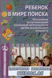 Ребенок в мире поиска: Программа по организации поисковой деятельности дете ...