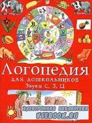 Занимательные упражнения по развитию речи. Логопедия для дошкольников. Альб ...