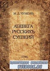 Абевега русскихъ суеверiй