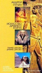 Искусство Древнего Египта: Раннее царство. Древнее царство