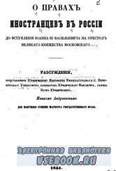 О правах иностранцев в России до вступления Иоанна III Васильевича на прест ...