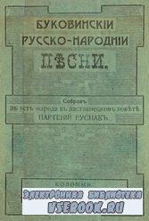 Буковинские русско-народные песни