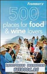 500 мест для любителей еды и вина/500 Places for Food and Wine Lovers