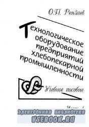 Технологическое оборудование предприятий хлебопекарной промышленности. част ...