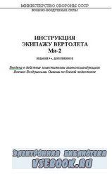 Инструкция экипажу вертолета Ми-2