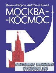 Москва — космос: Путеводитель