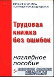 Трудовая книжка без ошибок. Наглядное пособие. 54 примера  [b]Автор:[/b] Ко ...