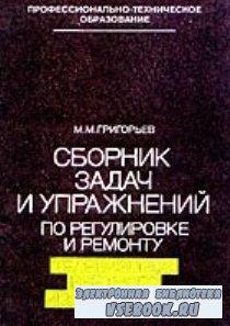 Сборник задач и упражнений по .регулировке и ремонту телевизоров цветного и ...