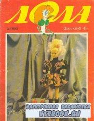 Лола №3, 1993