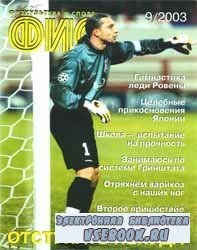 Физкультура и спорт №9, 2003