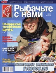 Рыбачьте с нами № 4 2010