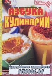 Азбука кулинарии (