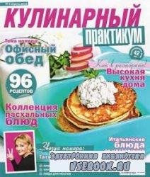Кулинарный практикум №4 2010