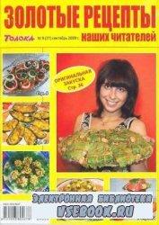 Золотые рецепты наших читателей №9 2009