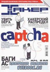 Хакер №4 2010