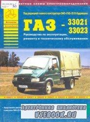 ГАЗ-33021, 33023. Руководство по эксплуатации, ремонту и техническому обслу ...