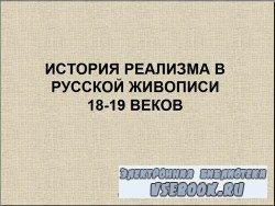 История реализма в русской живописи 18-19 веков (альбом)