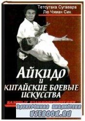 Айкидо и китайские боевые искусства