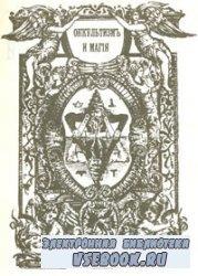 Оккультизм и Магия
