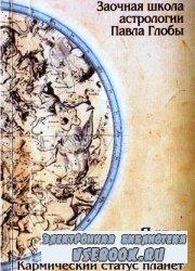 Ядро космограммы. Кармический статус планет