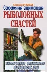 Cовременная энциклопедия рыболовных снастей