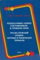 Русско-греческий словарь научных и технических терминов
