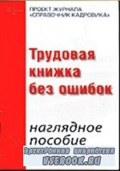 Трудовая книжка без ошибок. Наглядное пособие. 54 примера