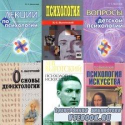 Сборник книг Льва Выготского