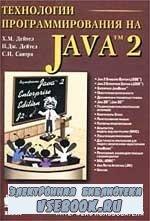 Технологии программирования на Java. Том 1. Графика, JavaBeans