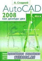 AutoCAD 2008 как дважды два